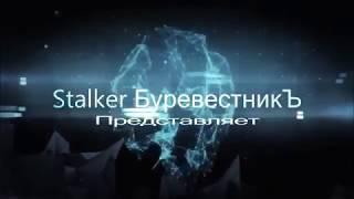 Stalker Online (Когда вернулся туда , с чего всё начиналось)