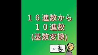 16進数から10進数(基数変換)