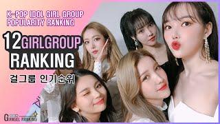 [굿엔젤랭킹 12월] 2019결산 및 12월 아이돌 걸그룹 순위 TOP30 K-POP IDOL Girl Gr…
