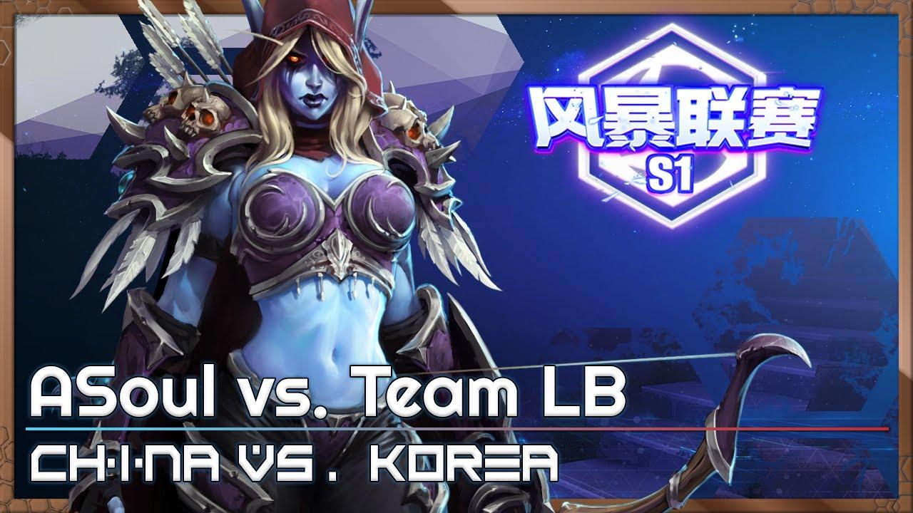 ASoul vs. Team LB - China/Korea Cup - Heroes of the Storm Tournament