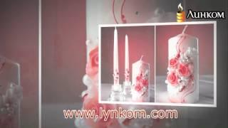 Свадебные свечи в Киеве от Линком