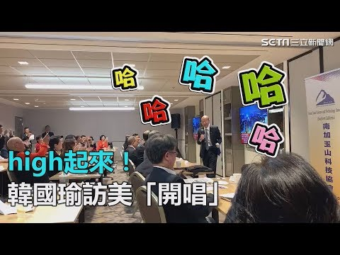 high起來!韓國瑜訪美「開唱」:不要太嚴肅