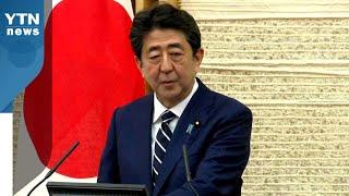 """[뉴있저] 일본 수출규제 1년...""""명분·실리 다 잃은 일본"""" / YTN"""