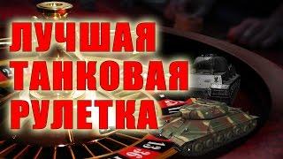 САМАЯ ЧЕСТНАЯ ТАНКОВАЯ РУЛЕТКА от КРАН и GrimOptimist  World of Tanks~ (18+)