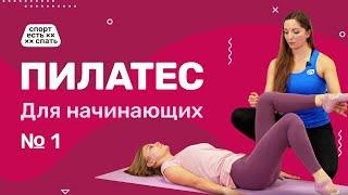 Пилатес для начинающих Часть 1 Упражнения пилатес для похудения в домашних условиях