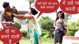 Aunti aap ke beti se pyar karta hu prank with cute girl and aunti Ak Malik pranks