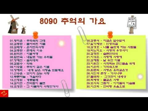 8090 추억의 가요 (K-pop) 8090 Korean Memory Story Song