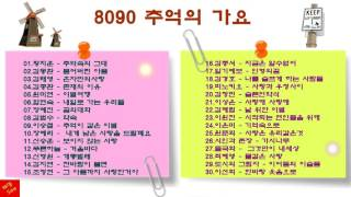 8090 추억의 가요 (K-pop) 8090 Korean Memory Story Song