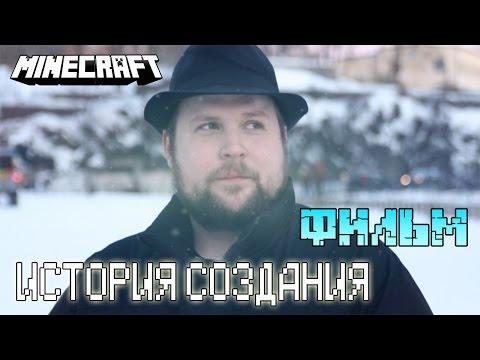 ИСТОРИЯ СОЗДАНИЯ МАЙНКРАФТ - ФИЛЬМ О MINECRAFT