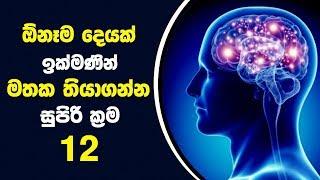 ඕනෑම දෙයක් ඉක්මණින් මතක තියාගන්න සුපිරි ක්රම 12ක් - 12 Secrets for Memorizing Things Easily