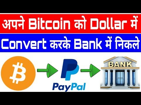 How To Withdraw Your Bitcoin Directly In Bank Account Through Paypal || Convert Bitcoin Into Dollar