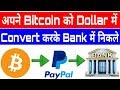 How To Withdraw Your Bitcoin Directly In Bank Account Through Paypal  Convert Bitcoin Into Dollar