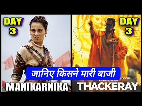 Manikarnika vs Thackeray | Manikarnika Box Office Collection Day 3 | Thackeray 3rd Day Box Office