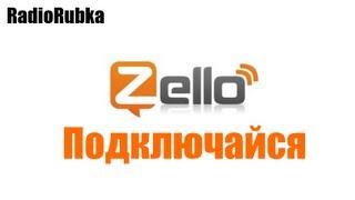 Zello Рация - Инструкция как подключиться.(Zello Рация - Инструкция как подключиться. Zello: Превращаем телефон в рацию В Zello можно найти нас Канал - RadioRubka..., 2013-09-07T08:40:10.000Z)