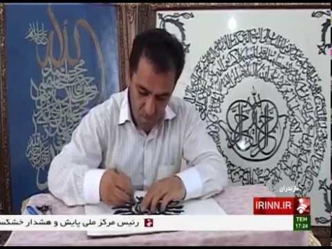 Iran Beh-Shahr city, Spider net painting handicraft نقاشي روي تارعنكبوت بهشهر ايران
