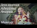 2013.02.17 - День явления Адвайты Ачарьи (Маяпур) - Бхакти Вигьяна Госвами
