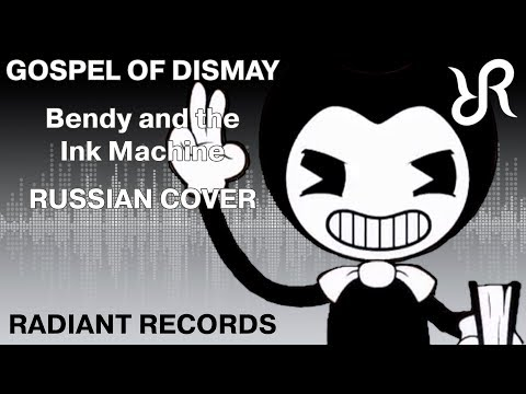 Bendy And The Ink Machine [Gospel Of Dismay] DAGames RUS Song #cover BatIM