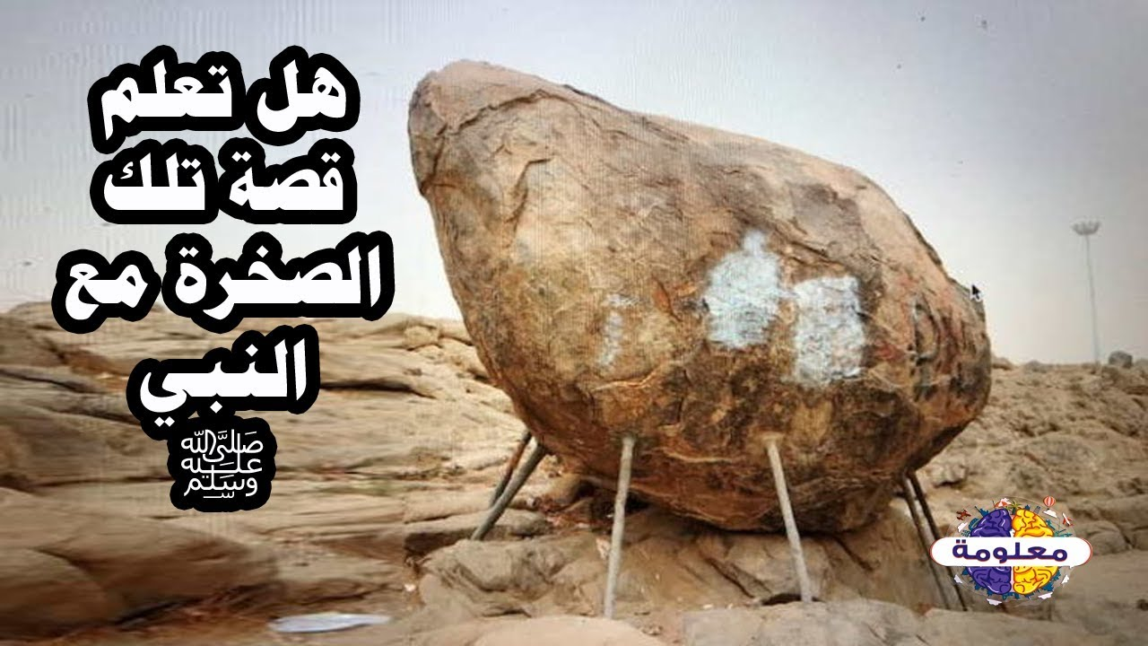 اغرب جبل عرفته البشرية لما اعطاه الله شرفاً - مالا تعرفه عن جبل ؟
