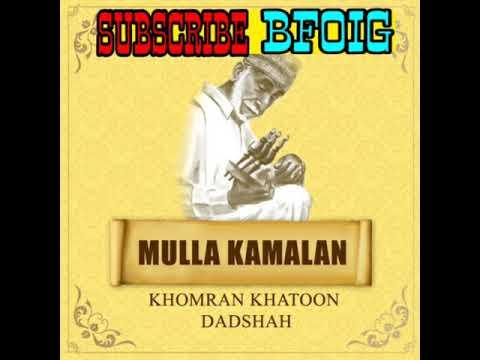 Dadshah Khomran Khatoon (Mullah Kamalan) Old is Gold Balochi Song Part 1