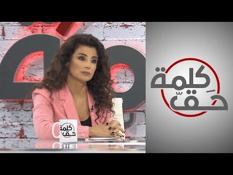 ناشطة مصرية: يجب تا?هيل الشرطة للتعامل مع التحرش الجنسي  - 23:58-2020 / 1 / 16