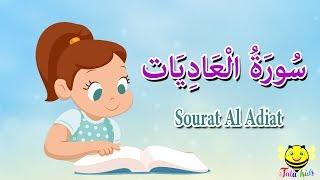 سورة العاديات - قرآن كريم بالتجويد