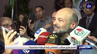 ملف الأسبوع -  تعديل وزاري مرتقب في الأردن.. امتصاص أزمة أم رؤية استراتيجية؟ (11/10/2019)