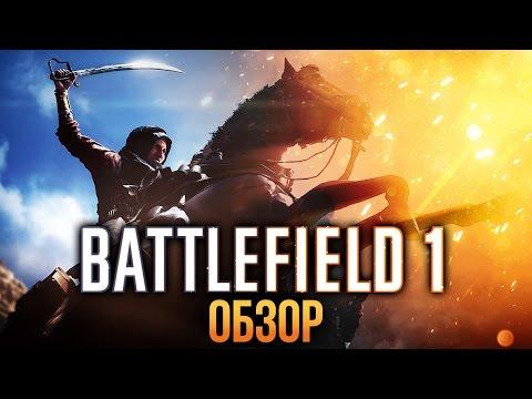Battlefield 1 - На Западном фронте без перемен (Обзор/Review)