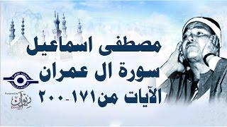 الشيخ مصطفى إسماعيل - سورة ال عمران ( مجّود )  [ الآية ١٧١  - ٢٠٠ ]