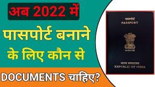 Passport Banane Ke Liye Kya Kya Chahiye   Indian Passport Documents Required 2021