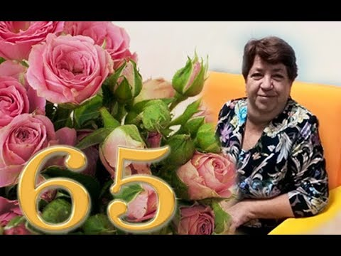 Новости маме на юбилей 65 лет. Поздравления звезд