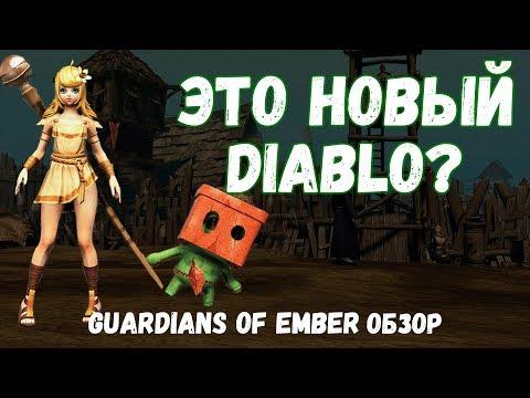 видео: Стоит ли играть в guardians of ember Обзор 📌  геймплей guardians of ember