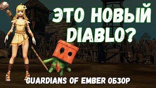 стоит ли играть в Guardians of Ember Обзор   геймплей Guardians of Ember