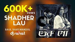 DJ Rahat - Sadher Lau ft. Baul Shafi Mondol