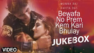 """Bewafa No Prem Kem Kari Bhulay"" Full Album (Audio) 