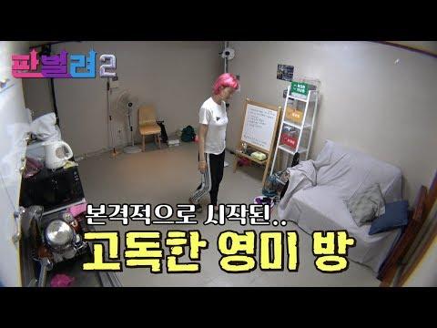 [판벌려 시즌2] 2화 : 셀럽파이브 합숙 1일차 고독한 영미 방 | 김신영,송은이,신봉선,안영미