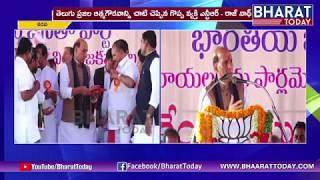 Central Home Minister Rajnath Singh Speech At Kadapa Tour  | Bharattoday
