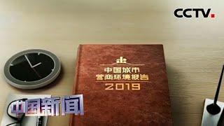 [中国新闻]《2019中国城市营商环境报告》发布   CCTV中文国际