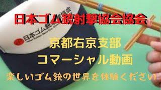 日本ゴム銃射撃協会 右京支部コマーシャル