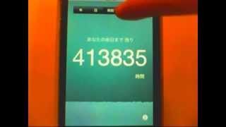 余命電卓 iphoneアプリ}