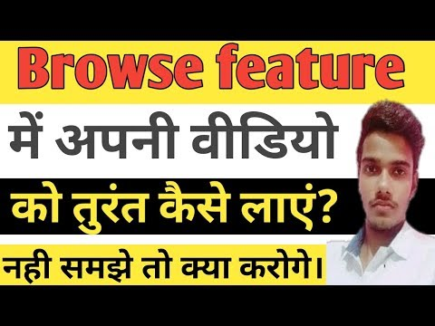 Browse Features Youtube Hindi || Apni Video Ko Browse Feature Me Kaise Laye