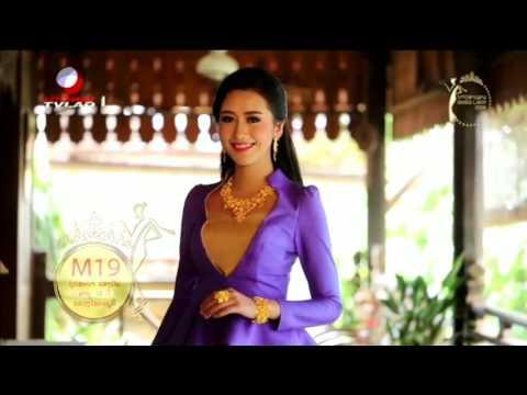 Miss Laos 2016 ນາງສາວລາວ ແນະນຳໂຕ M16 - M20