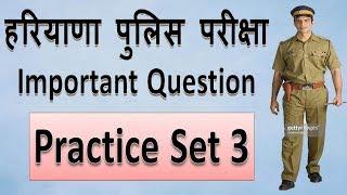 haryana police practice set in hindi || haryana police online mock test