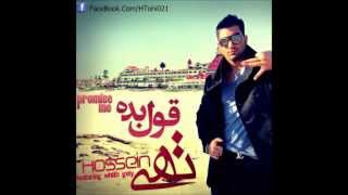 Hossein Tohi - Ghol Bede (Ft Gely) [ NEW SINGLE *2012 ]