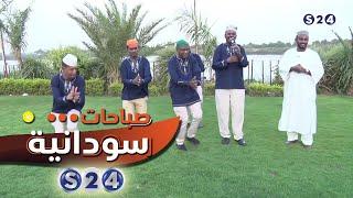 فرقة الهمبريب للكوميديا - صباحات سودانية - عيد الفطر المبارك 2018