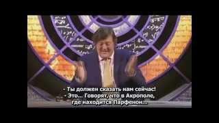 QI (Весьма интересно) - They say of the Acropolis...(Говорят, что в Акрополе) RUS SUB