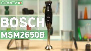 Bosch MSM2650B - погружной блендер с измельчителем - Видео демонстрация