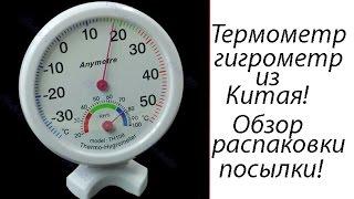Термометр гигрометр с Алиэкспресс обзор распаковки посылки(Термометр гигрометр из Китая.Купить термометр гигрометр здесь - http://ali.pub/d2yov., 2016-04-01T20:25:37.000Z)