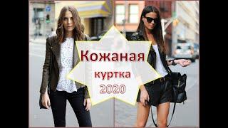 Модные женские кожаные куртки тренды весны 2020