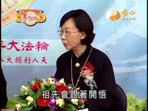 元仁法師 元露講師 元瑜法師(1)【用易利人天38】  WXTV唯心電視臺 - YouTube