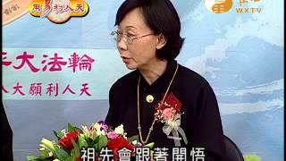 元仁法師 元露講師 元瑜法師(1)【用易利人天38】| WXTV唯心電視台